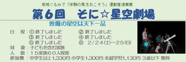 第6回 そに☆星空劇場 ※先着順です!※のキャンペーン画像