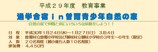 通学合宿in曽爾青少年自然の家のキャンペーン画像