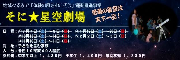 平成30年度 そに★星空劇場のキャンペーン画像