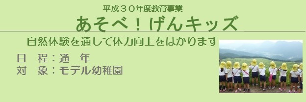 あそべ!げんキッズのキャンペーン画像