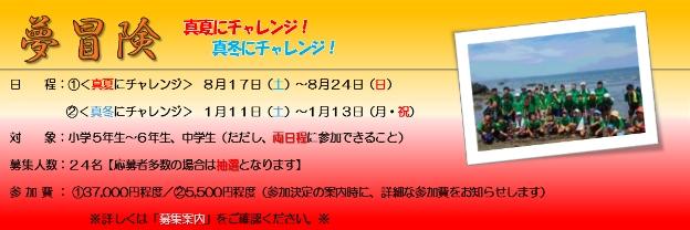 夢冒険~真夏にチャレンジ!真冬にチャレンジ!~のキャンペーン画像