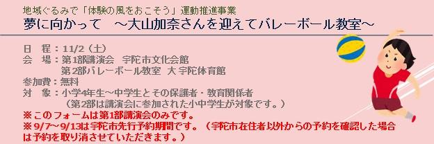 夢に向かって~大山加奈さんを迎えてバレーボール教室~のキャンペーン画像