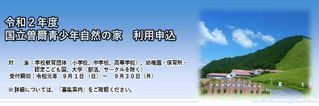 【令和2年度】国立曽爾青少年自然の家利用申込のキャンペーン画像