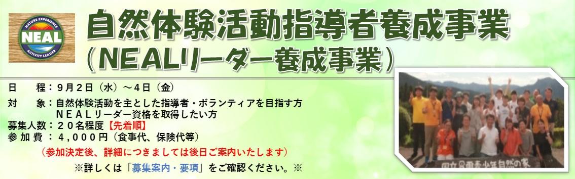自然体験活動指導者(NEALリーダー)養成事業のキャンペーン画像