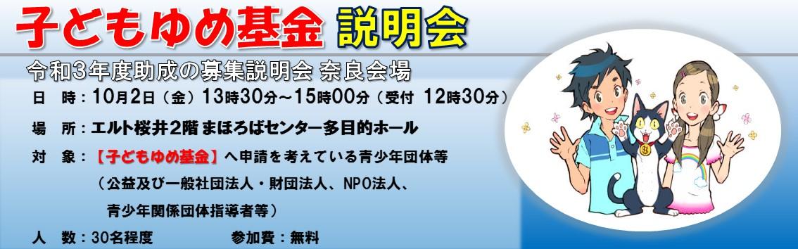 【令和3年度】子どもゆめ基金募集説明会(奈良会場)のキャンペーン画像