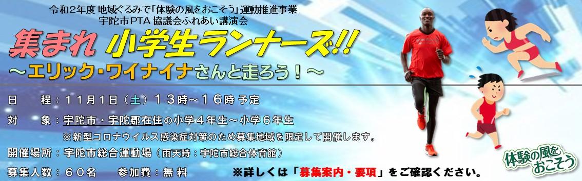 集まれ 小学生ランナーズ!!のキャンペーン画像