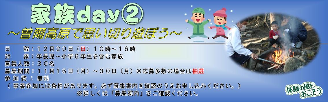 【12月20日開催分】家族day②のキャンペーン画像