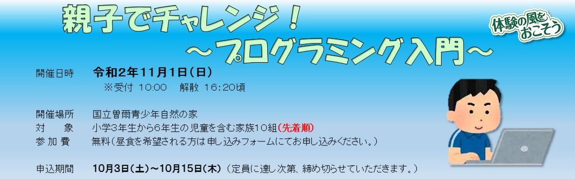【令和2年度】親子でチャレンジ!~プログラミング入門~のキャンペーン画像