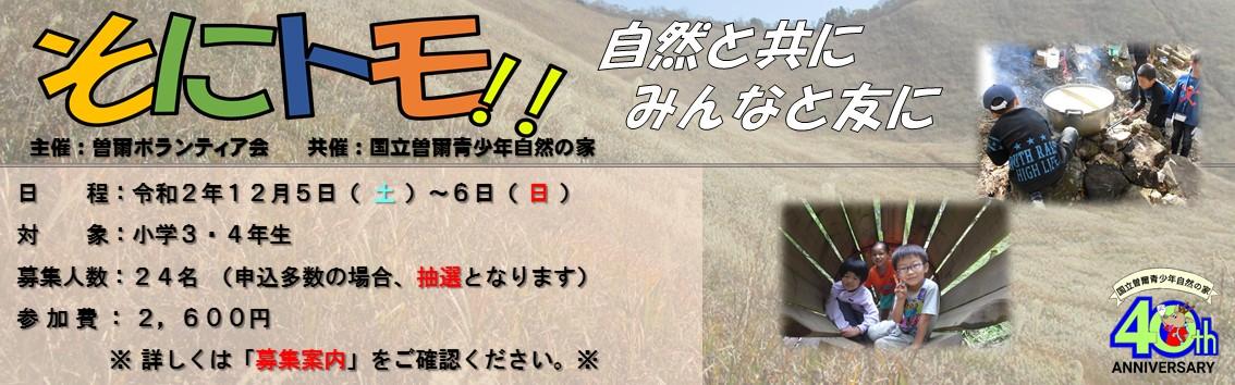 【曽爾ボランティア会 主催】そにトモ!!~自然と共にみんなと友に~のキャンペーン画像