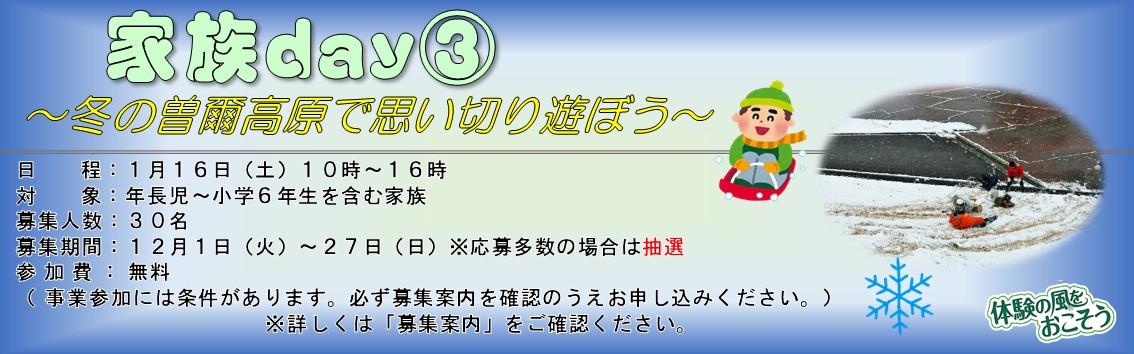 【1月16日開催分】家族day③のキャンペーン画像