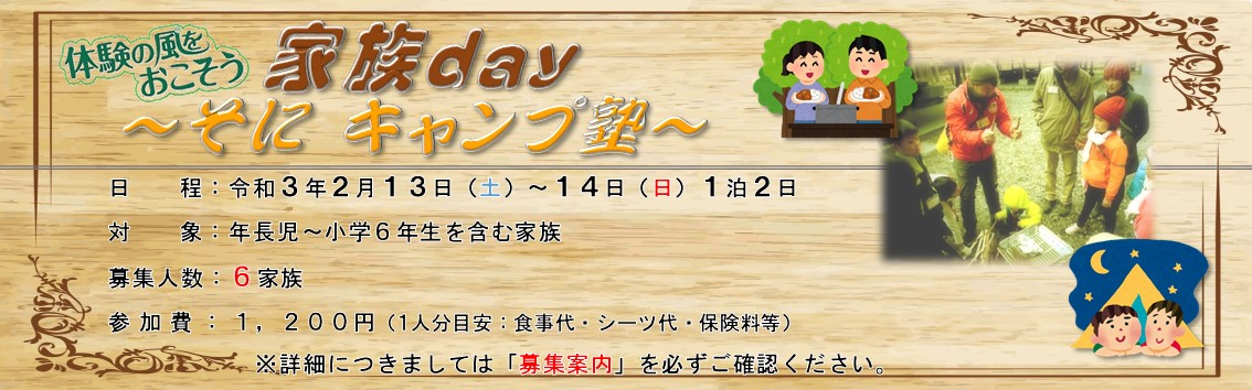 家族day~そに キャンプ塾~のキャンペーン画像